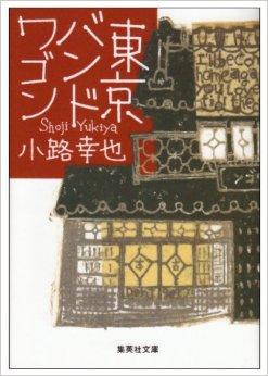 Tokyo Bandwagon:  this book saved mylife