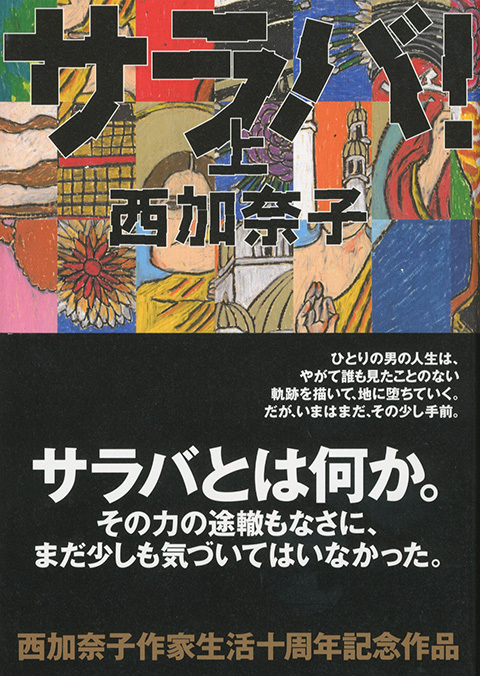 "This Book Made Me Tired:  ""Saraba!"""